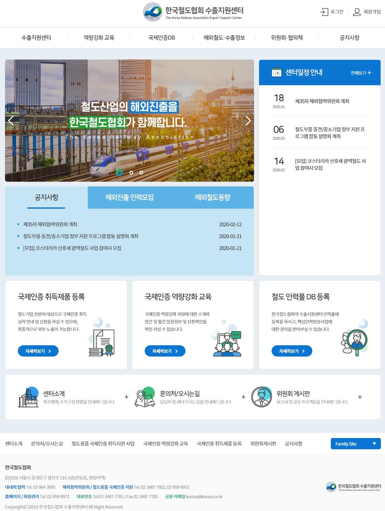 한국철도협회_수출지원센터