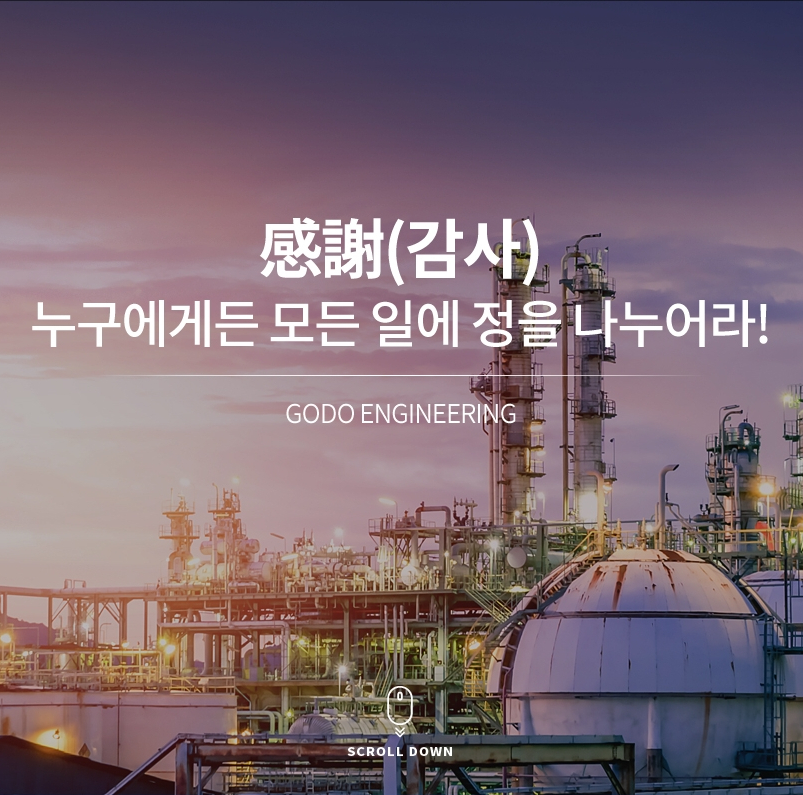 고도이엔지_반응형웹