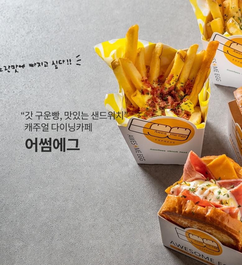 어썸에그_반응형웹