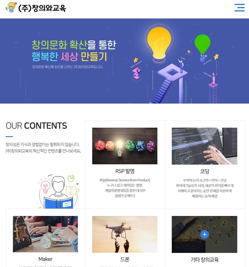 창의와교육_반응형웹