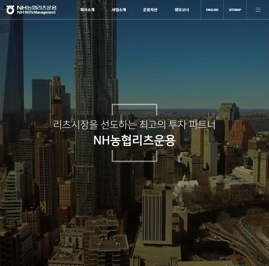 NH농협리츠운용_반응형웹