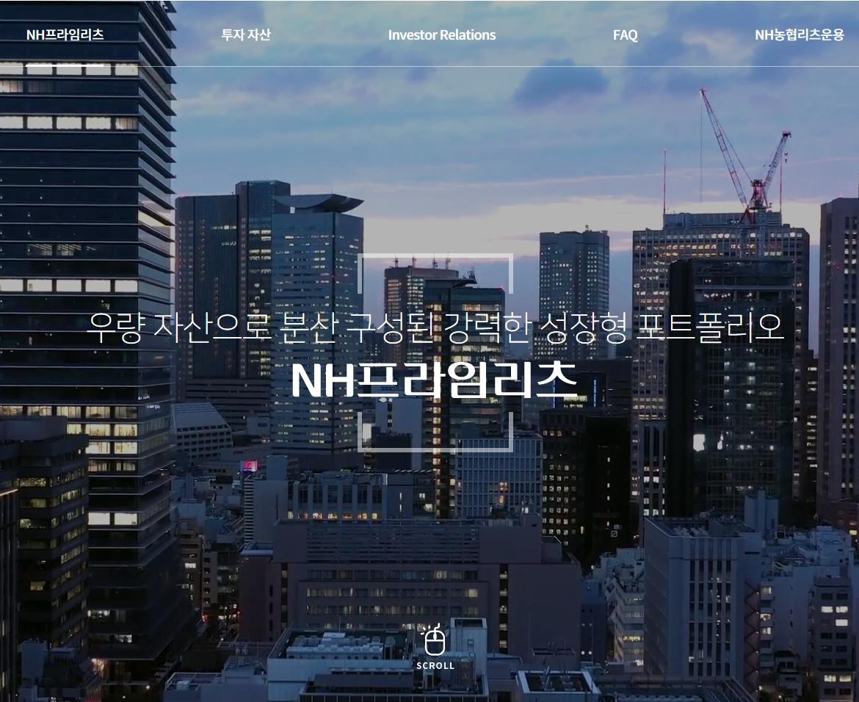 NH프라임리츠_반응형웹