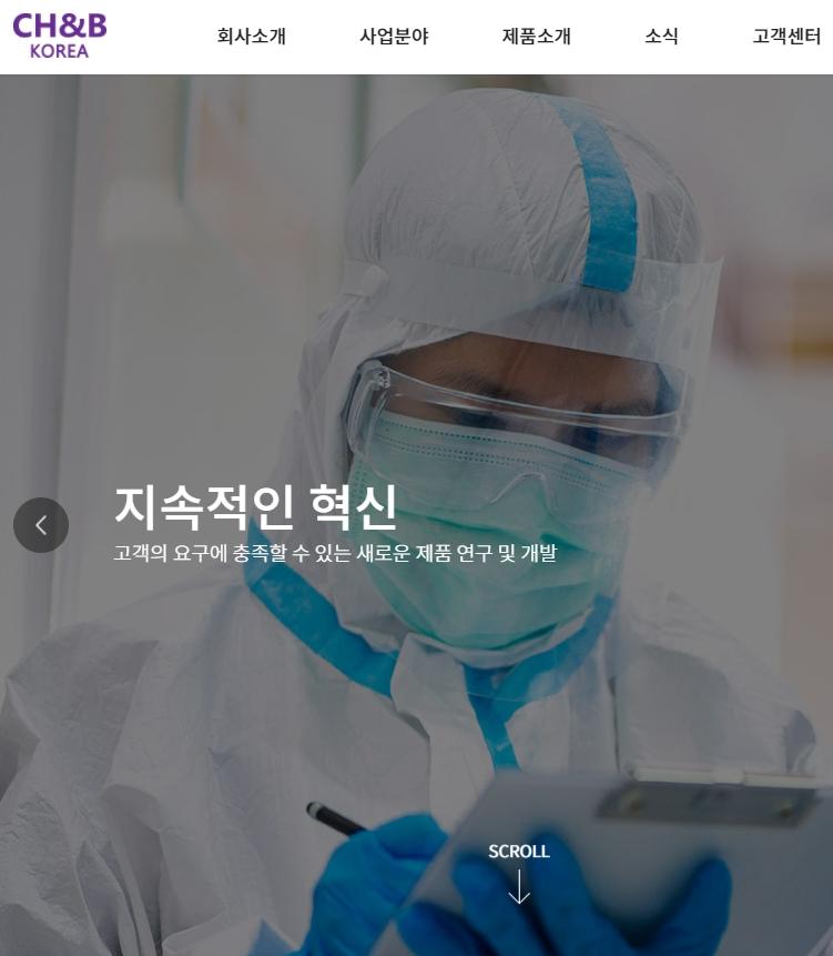 씨에이치앤뷰티_반응형웹