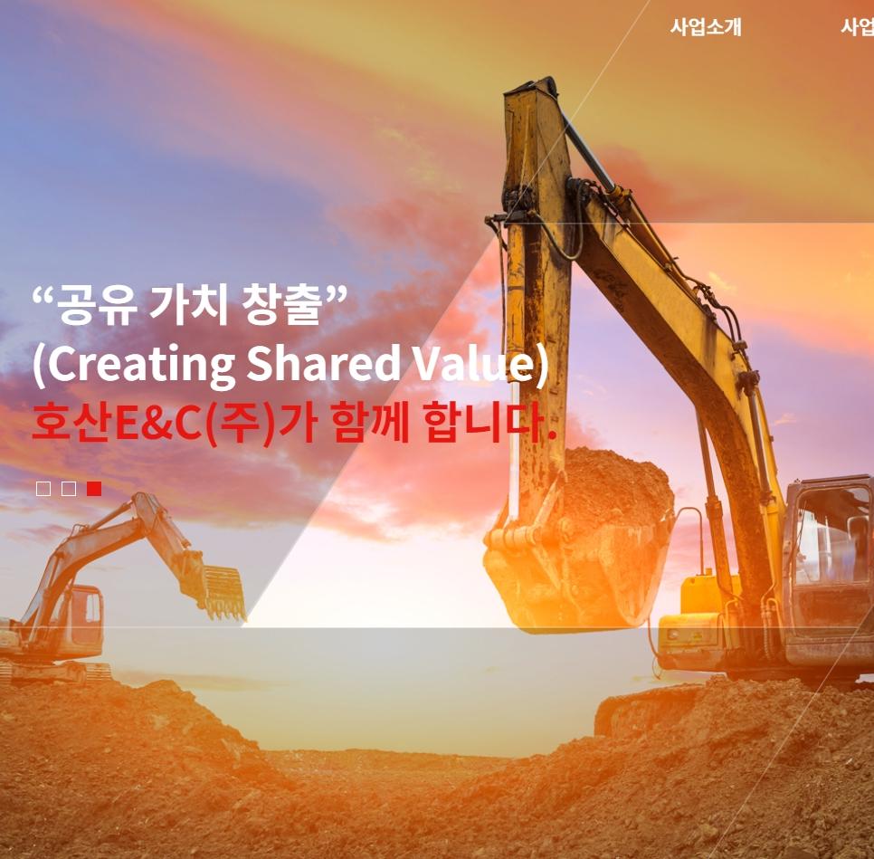 호산E&C_반응형웹
