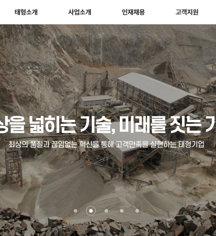 태형기업_반응형웹