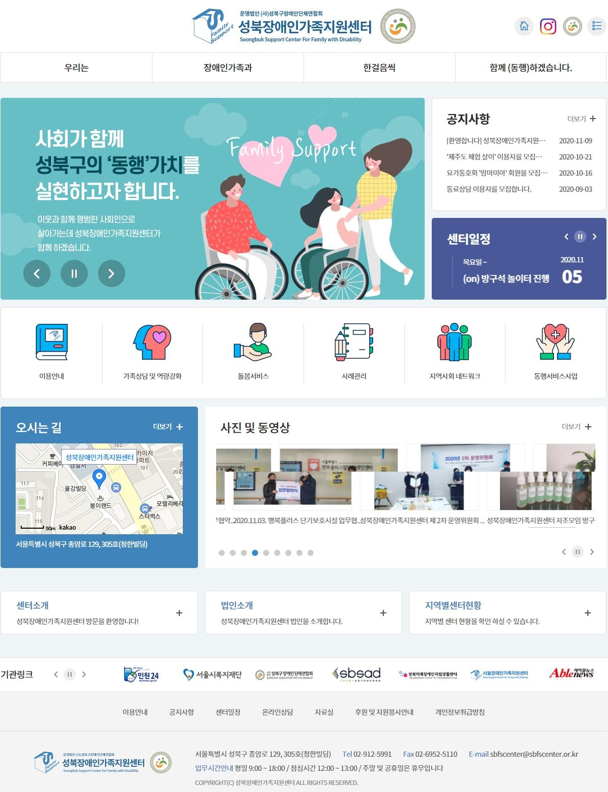 성북장애인가족지원센터