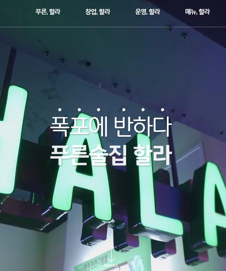 푸른술집 할라_반응형웹