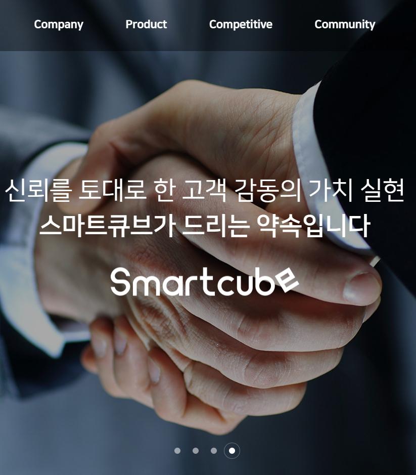 스마트큐브_반응형웹