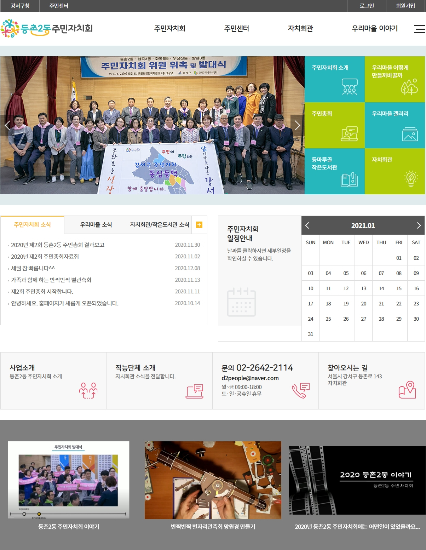 등촌2동 주민자치회_반응형웹