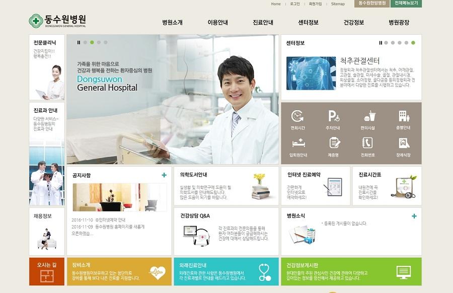 동수원병원