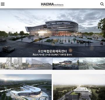 해마건축사사무소_반응형웹